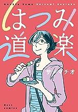 はつみ道楽 (ネクストFコミックス)