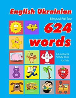 English - Ukrainian Bilingual First Top 624 Words Educational Activity Book for Kids: Easy vocabulary learning flashcards ...