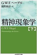 表紙: 精神現象学 下 (ちくま学芸文庫) | G.W.F.ヘーゲル