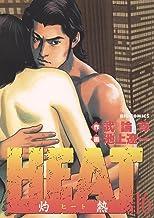 表紙: HEAT-灼熱-(16) HEAT (ビッグコミックス) | 武論尊
