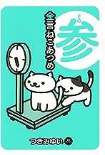 表紙: 金言ねこあつめ その参 (一般書籍) | つきみゆい