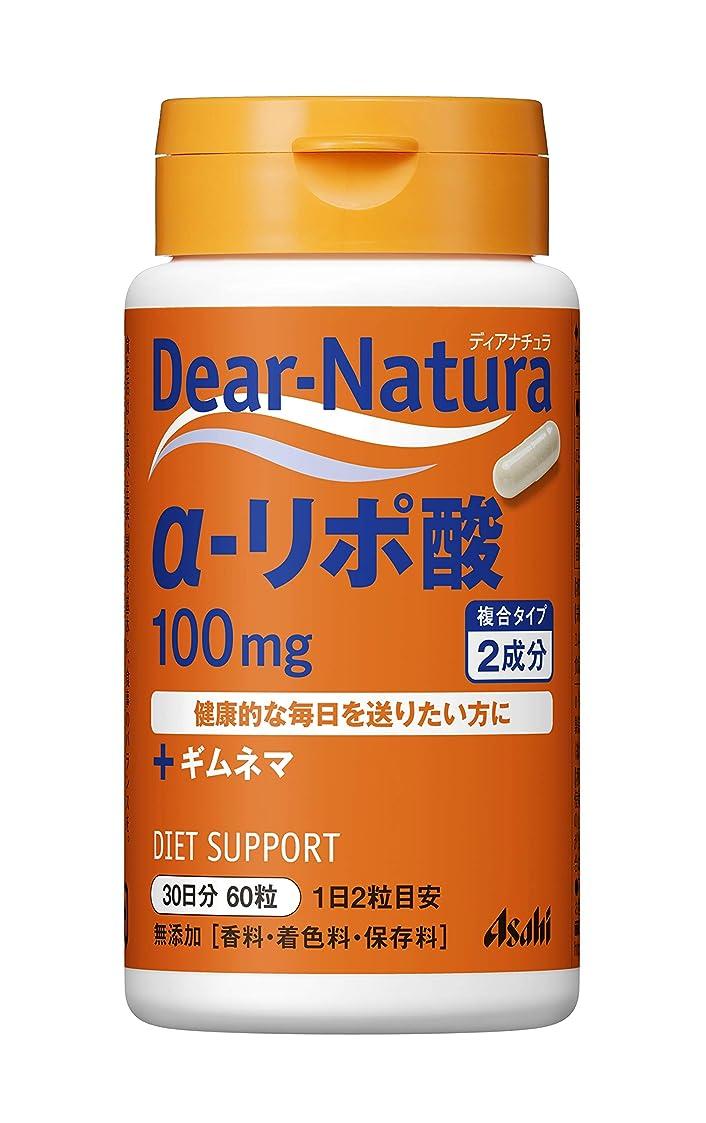 正規化指アジアディアナチュラ α-リポ酸 60粒 (30日分)
