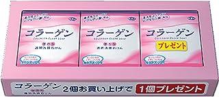 アズマ商事の コラーゲン透明洗顔石鹸 手作り 2個の値段で3個入りセット