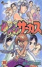 表紙: からくりサーカス(35) (少年サンデーコミックス) | 藤田和日郎