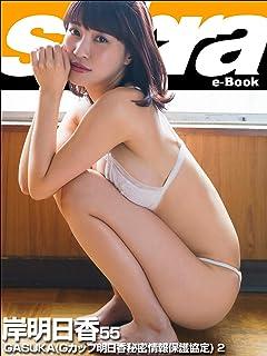GASUKA(Gカップ明日香秘密情報保護協定)