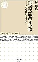 表紙: 神道・儒教・仏教 ──江戸思想史のなかの三教 (ちくま新書) | 森和也