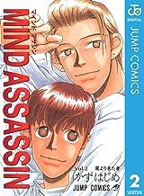 表紙: MIND ASSASSIN 2 (ジャンプコミックスDIGITAL)   かずはじめ
