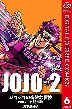 表紙: ジョジョの奇妙な冒険 第2部 カラー版 6 (ジャンプコミックスDIGITAL) | 荒木飛呂彦