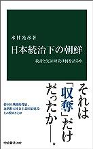 表紙: 日本統治下の朝鮮 統計と実証研究は何を語るか (中公新書) | 木村光彦