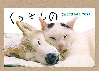 2021カレンダー くぅとしのカレンダー ([カレンダー])