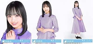 【濱岸ひより】 公式生写真 日向坂46 1st シングル キュン 封入特典 3種コンプ...