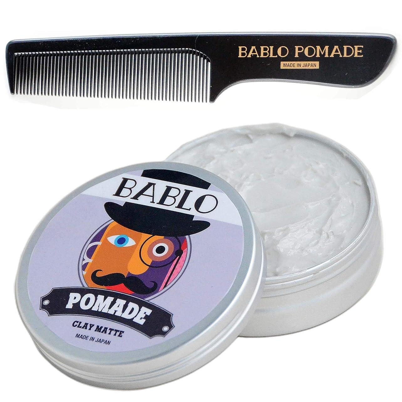 入植者下に向けます強調するバブロ ポマード クレイマット ヘアワックス 整髪料 水性 ヘアグリース メンズ コーム 櫛 セット