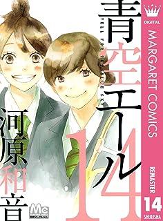 青空エール リマスター版 14 (マーガレットコミックスDIGITAL)