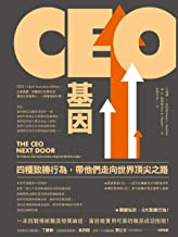 CEO基因:四種致勝行為,帶他們走向世界頂尖之路 (HOW) (Traditional Chinese Edition)