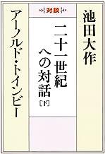 表紙: 二十一世紀への対話(下) | アーノルド・トインビー;池田 大作