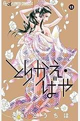とりかえ・ばや(13) (フラワーコミックスα) Kindle版