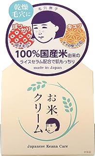 毛穴撫子 お米のクリーム 30g