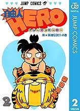 表紙: 自由人HERO 2 (ジャンプコミックスDIGITAL) | 柴田亜美