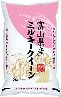 【精米】富山県産ミルキークイーン 5kg 平成30年産