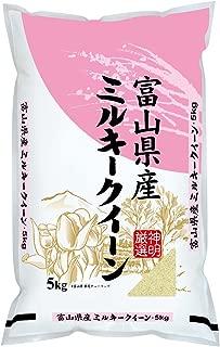 【精米】富山県産ミルキークイーン 5kg 令和元年産