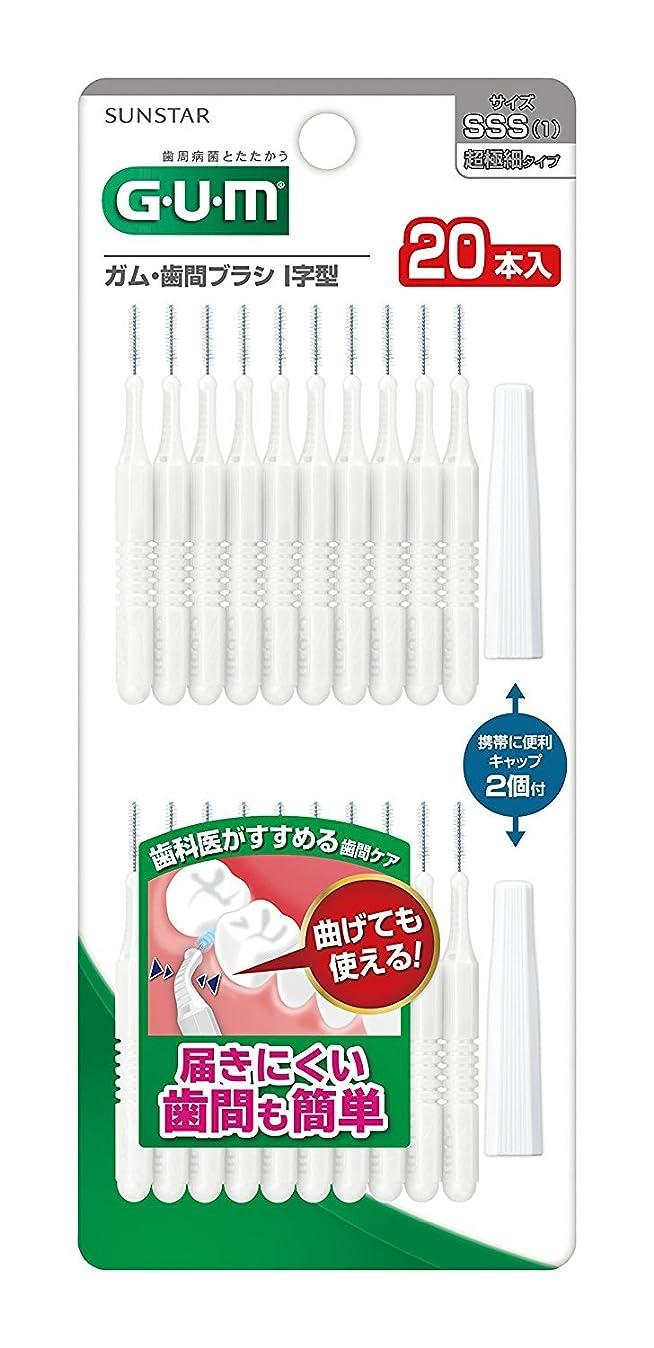 窓を洗うピンクペチコートガム?歯間ブラシI字型20PサイズSSS × 20個