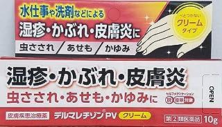 【指定第2類医薬品】デルマレチゾンPVクリーム 10g ※セルフメディケーション税制対象商品