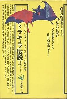 ドラキュラ伝説―吸血鬼のふるさとをたずねて (角川選書)