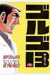 ゴルゴ13(7) (コミックス単行本) Kindle版