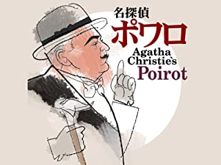 名探偵ポワロ 第1弾(字幕版)
