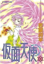 仮面天使(3) (アフタヌーンコミックス)