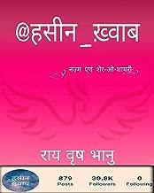 हसीन ख़्वाब: नज़्म,शेर और शायरी (Hindi Edition)