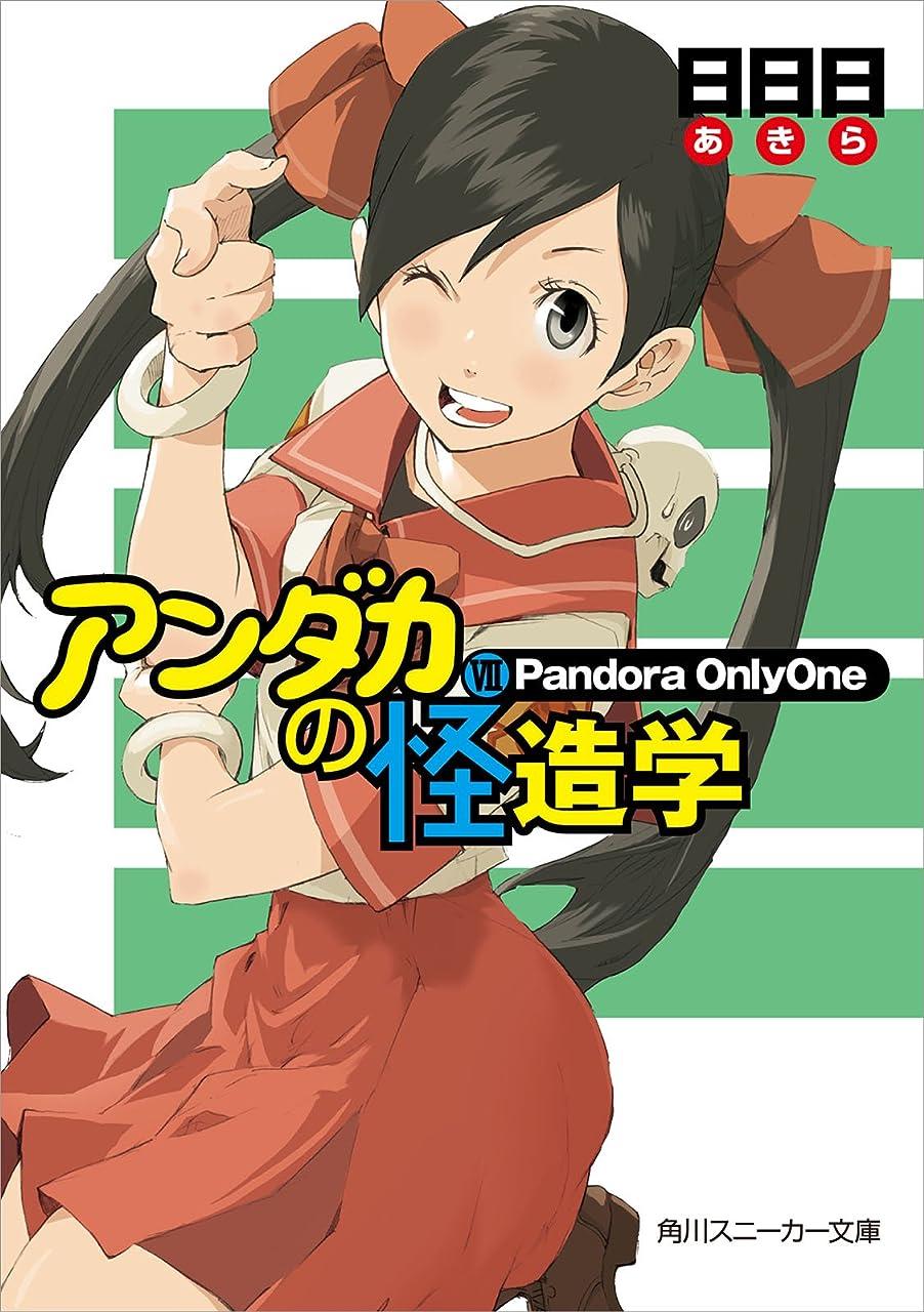 ボット求人クールアンダカの怪造学VII Pandora OnlyOne (角川スニーカー文庫)