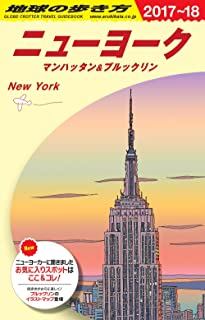 B06 地球の歩き方 ニューヨーク マンハッタン&ブルックリン 2017~2018