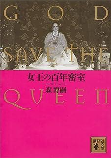 女王の百年密室 GOD SAVE THE QUEEN 百年シリーズ (講談社文庫)