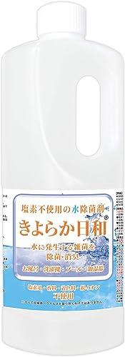 水の除菌 きよらか日和 1000g 風呂の湯や水 加湿器 洗濯機 プールの除菌・消臭 KY-H1000