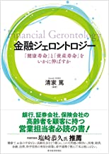 表紙: 金融ジェロントロジー―「健康寿命」と「資産寿命」をいかに伸ばすか | 清家 篤