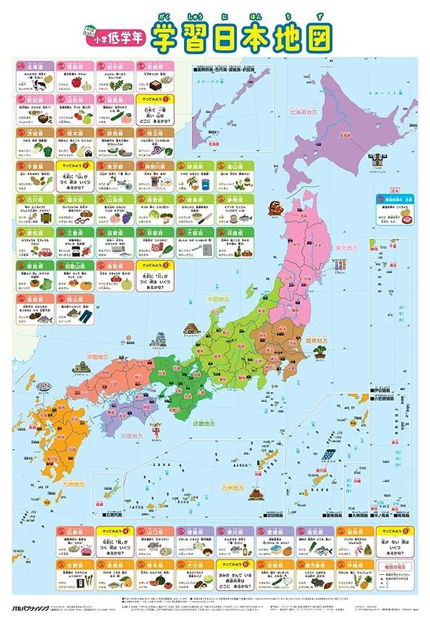 回転する適切に消化器小学低学年 学習日本地図 (キッズレッスン)