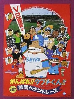 M3295アニメポスターがんばれタブチくん第2弾闘ペナントレース原作:いしいひさいち