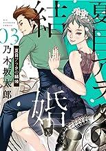 夏目アラタの結婚(3) (ビッグコミックス)