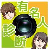 本格!! 有名人診断 & ランキング 〜おもしろコラ画像カメラ搭載