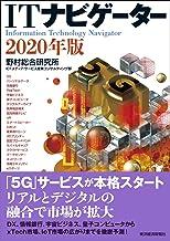 表紙: ITナビゲーター2020年版 | 野村総合研究所 ICTメディア・サービス産業コンサルティング部