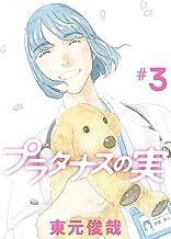 プラタナスの実(3) (ビッグコミックス)