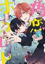 偽×恋ボーイフレンド【電子限定かきおろし付】 (ビーボーイコミックスDX)