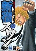 表紙: 新宿スワン(2) (ヤングマガジンコミックス)   和久井健
