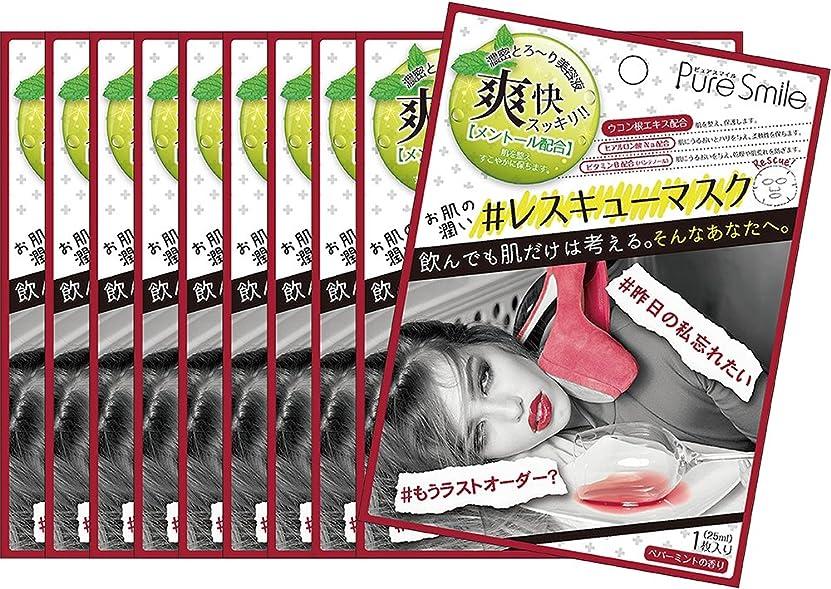 ママ濃度ジャーナリストピュアスマイル 『レスキューマスク』【飲みすぎ/ウコンでレスキュー(ペパーミントの香り)メントール配合】10枚セット