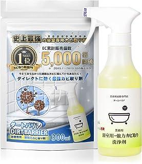 [業務用掃除専門店] カビ取り剤 浴室 風呂 専用 バスルーム 【強力カビを徹底除去】