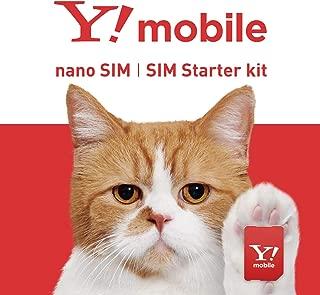 【契約事務手数料 無料】ワイモバイル SIMスターターキット nanoサイズ(iPhone/Android対応)音声通話/データ通信共通 (Y!mobile) ZGP945