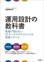 表紙: 運用設計の教科書 ~現場で困らないITサービスマネジメントの実践ノウハウ   近藤 誠司