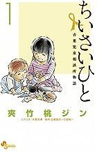 表紙: ちいさいひと 青葉児童相談所物語(1) (少年サンデーコミックス) | 夾竹桃ジン