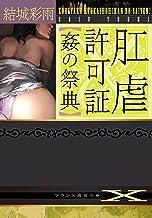 肛虐許可証【姦の祭典】 (フランス書院文庫X)